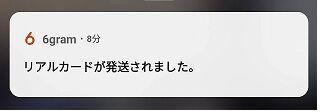6gram_received (1)