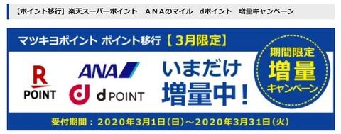 d_point_matsukiyo_point_transfer_1