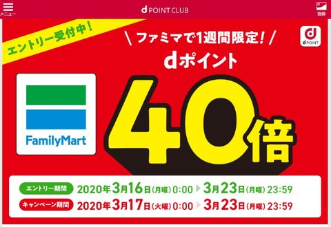 d_point_familymart_campaign_20200317