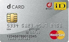 dカード一般