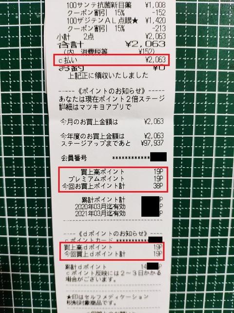 d_barai_receipt