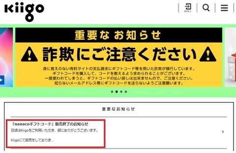 20190419_kiigo_nanaco_1