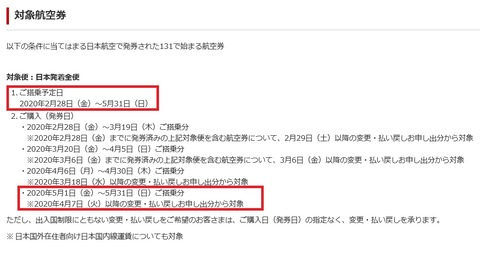 JL_award_ticket_cancellation_1