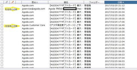 agoda_mail2