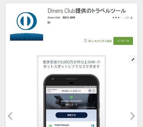 diners_app_android1