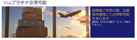 Visa_pt_airport_delivery_1