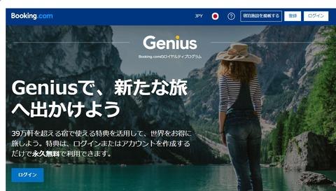 genius__