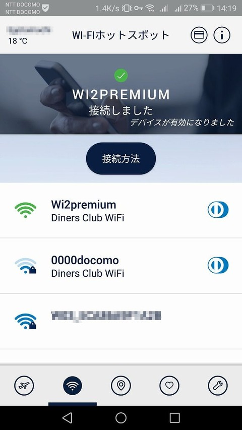 diners_app_wifi (3)