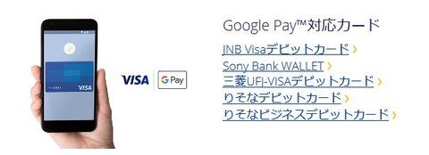 GooglePay_NFC
