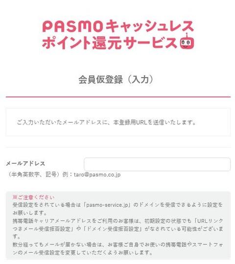 PASMO_cashless_5