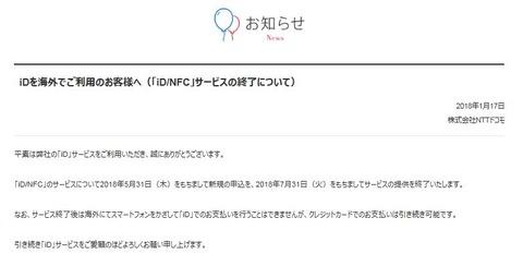 iD_NFC3