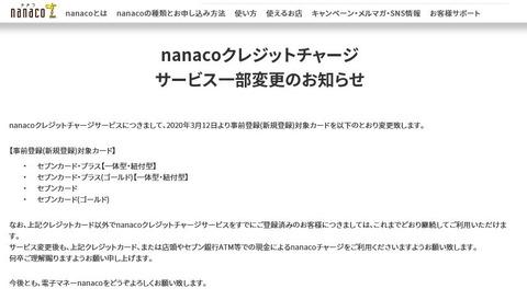 nanaco_credit_charge_service_change