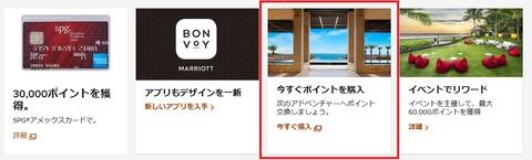 bonvoy_buy_point_0