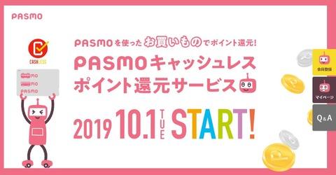 PASMO_cashless_1