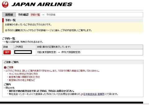JAL_USA_3
