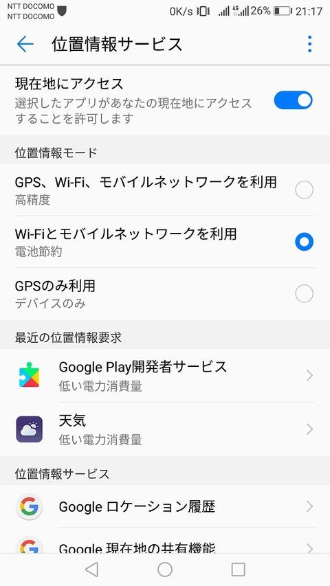 huawei p10 wifi (6)