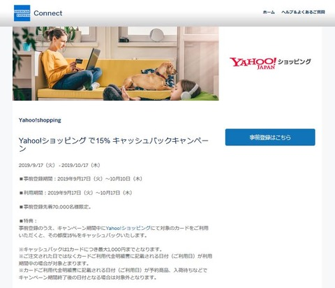 201909017_AMEX_Yahoo_shopping_campaign