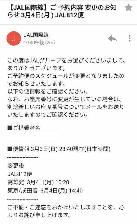 jal812_delay