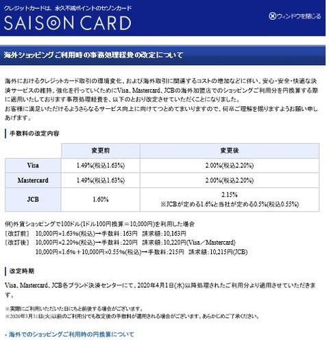 20200131_saison_foreign_exhange_fee
