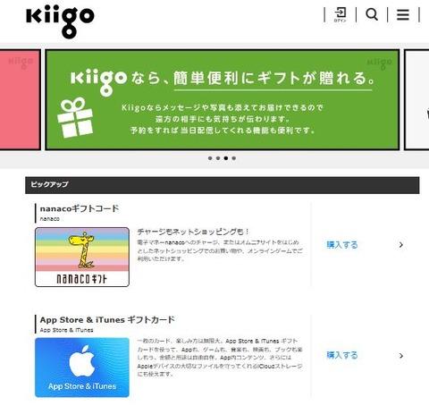 kiigo_top2