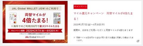 JGW_exchange_campaign