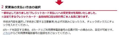 docomo_shiharai_henko_after