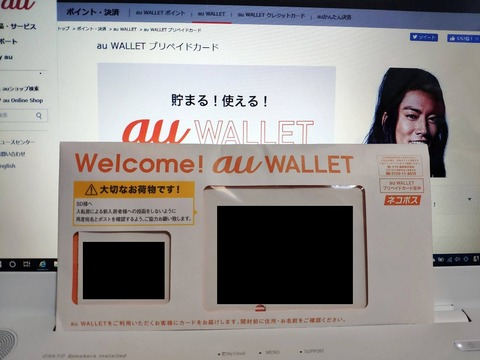 au_wallet_prepaid_envelope
