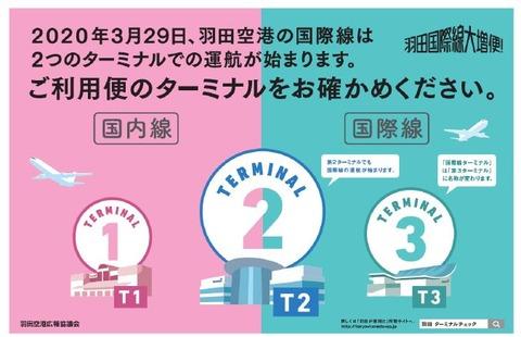 20200329_haneda_terminal