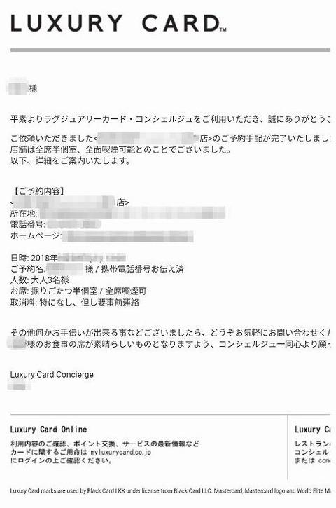 Luxury_card_concierge_201808