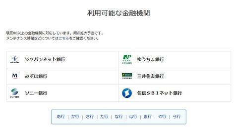 PayPay_Bank