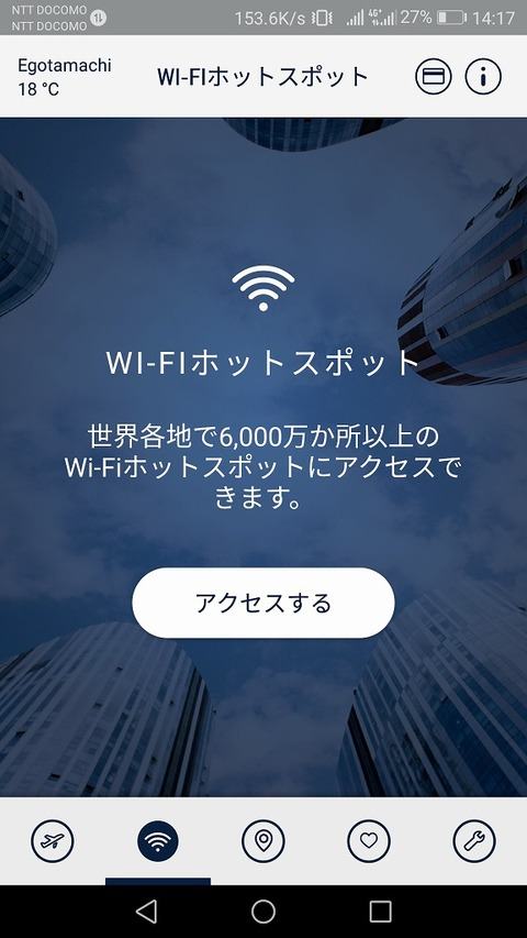 diners_app_wifi (1)
