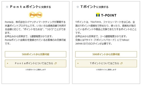 ponta_dpoint_exchange_JRkyupo