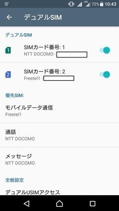 dual_sim_setting