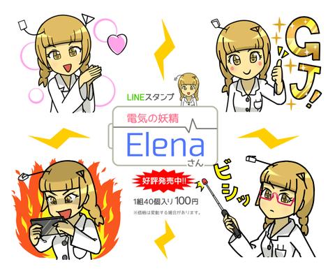 elena_hansoku
