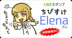 ちびすけ Elena さん 好評発売中!