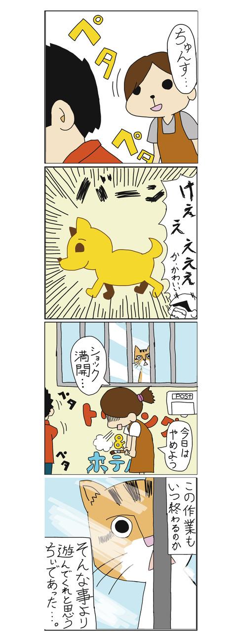 ブログ漫画用050903