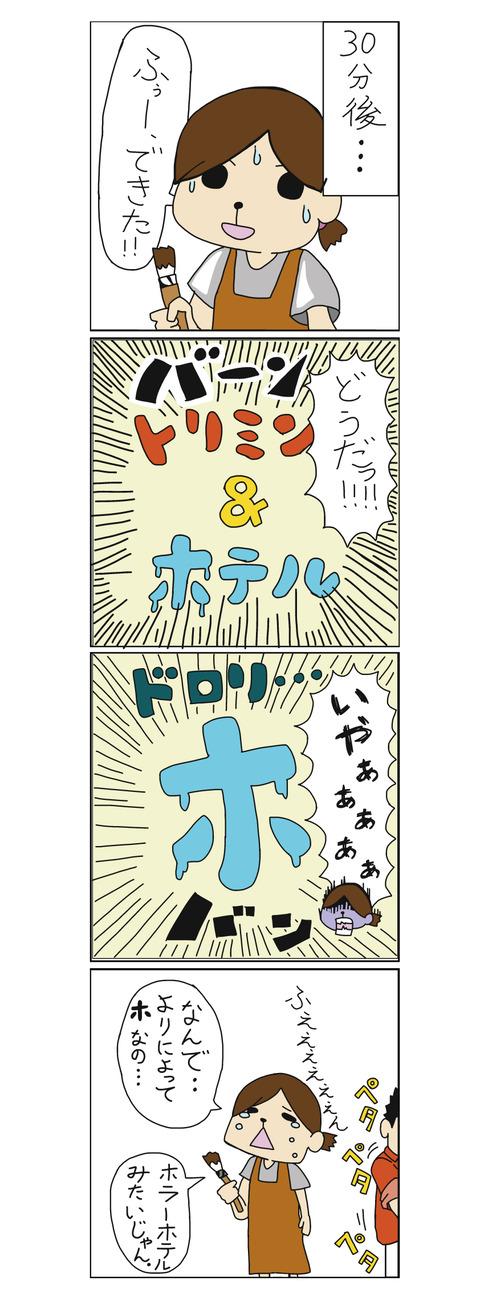 ブログ漫画用050902