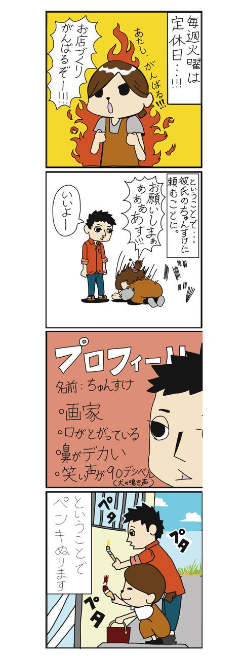 ブログ漫画用050901