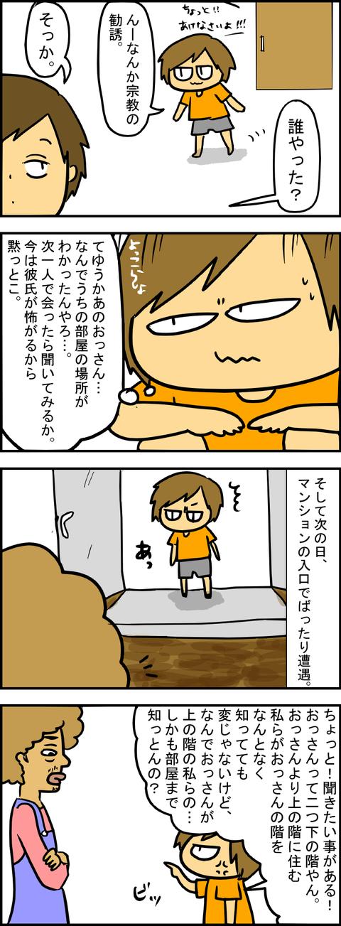 恐怖②ー2