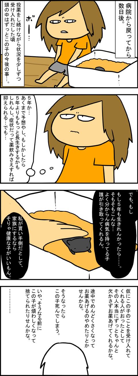 出会い4-2