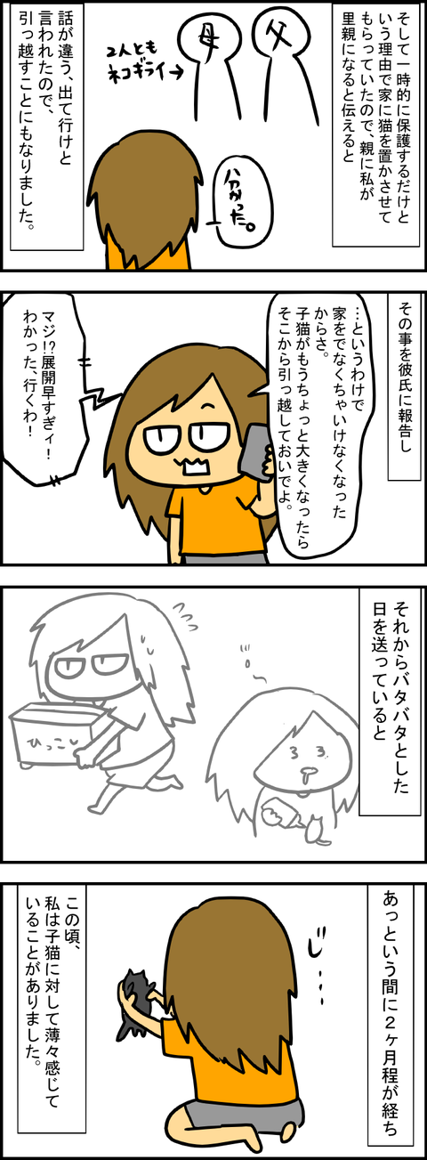 出会い5-1