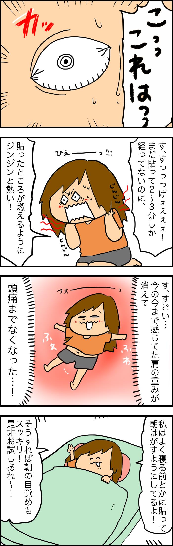 ツボ 気圧 頭痛