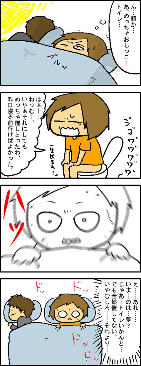 おねしょ2