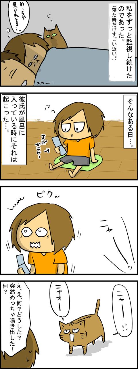 ぶーちゃん初対面4