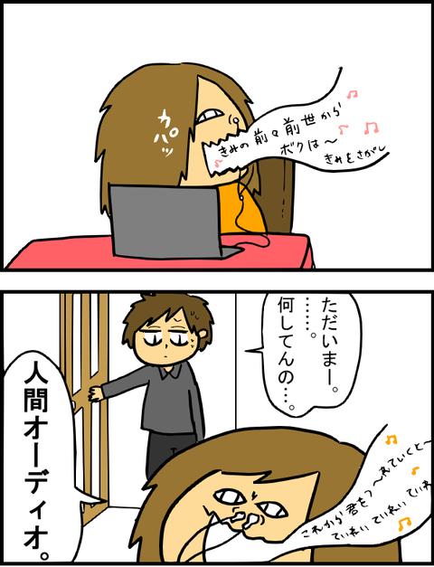 人間音楽機3