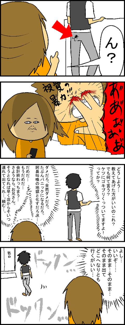 まんきつ2