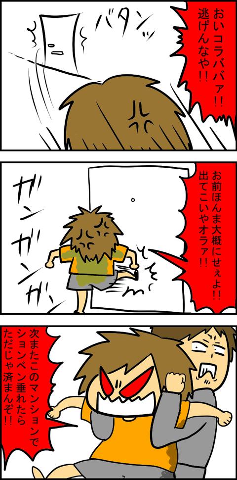 ババァ2-4