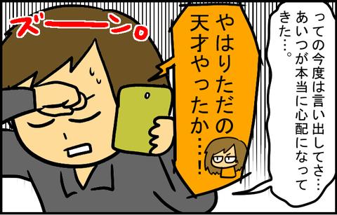 コウくんの話3