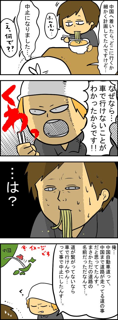 コウくんの話2