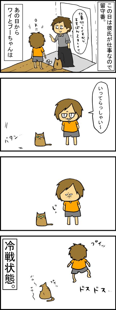ぶーちゃん初対面7